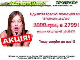 """Скидка на оформление польской визы от """"Мандрівник"""""""
