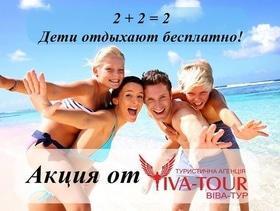 """Акція """"2+2=2 Діти відпочивають безкоштовно"""" від """"Viva-Tour"""""""