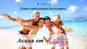 """Акция """"2+2=2 Дети отдыхают бесплатно"""" от """"Viva-Tour"""""""