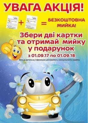Бесплатная мойка от ООО Автогор Метка