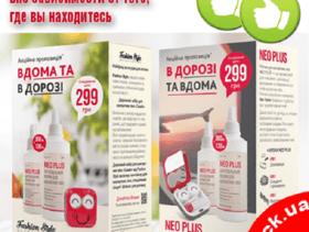 """Акция на растворы к контактным линзам """"Дома и в дороге"""" от """"Зір"""""""