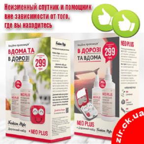 """Акция на контактные линзы """"Дома и в дороге"""" от """"Зір"""""""