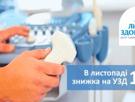 """Скидка на УЗИ в медицинском центре """"Лікар Здоров'я"""""""