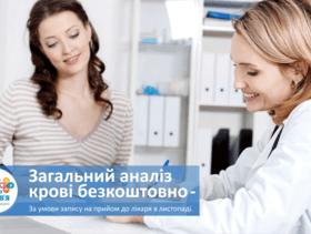 """Запишись на прием и получи подарок от медицинского центра """"Лікар Здоров'я"""""""