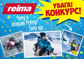"Конкурс от ТМ ""Reima"" в ДТРЦ ""Пластилин"""