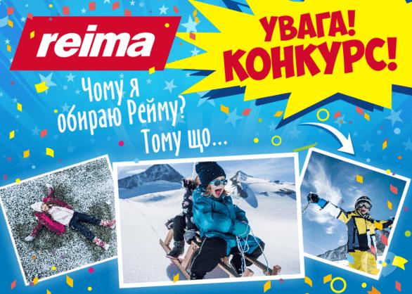 """Акция - Конкурс от ТМ """"Reima"""" в ДТРЦ """"Пластилин"""""""