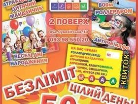 """Безлимит на все развлечения в """"Мадагаскаре"""" и """"Happy Land"""""""