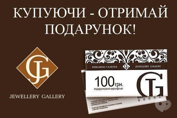 """Акция - Сертификат в подарок при покупке в """"Ювелирной галерее"""""""