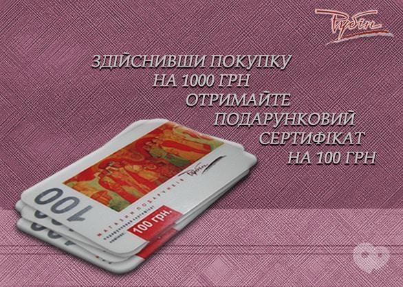 """Акция - Сертификат в подарок при покупке в """"Рубине"""""""
