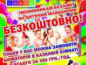 """Безліміт на дитячий майданчик в подарунок імениннику в """"Мадагаскарі"""" і """"Happy Land"""""""