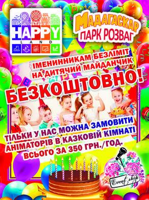 """Безлимит на детскую площадку в подарок имениннику в """"Мадагаскаре"""" и """"Happy Land"""""""