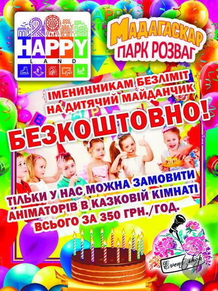 """Акция - Безлимит на детскую площадку в подарок имениннику в """"Мадагаскаре"""" и """"Happy Land"""""""