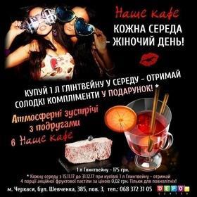 """Акция """"Женский день"""" в """"Наше Кафе"""""""