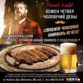 """Акция """"Мужской день"""" в """"Наше Кафе"""""""