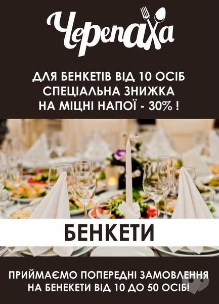 """Акция - Скидки при заказе банкета в кафе-пиццерии """"Черепаха"""""""