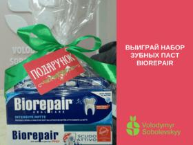 """Розыграш набора итальянских зубных паст """"BIOREPAIR"""""""