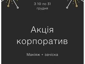 """'Акция """"Корпоратив"""" от """"Beauty Corner""""' - in.ck.ua"""