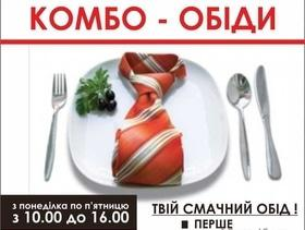 """Комбо – обеды в кафе """"Черепаха"""""""