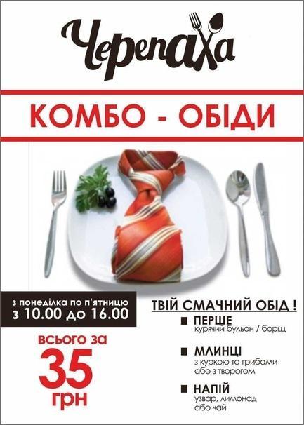 """Акция - Комбо – обеды в кафе """"Черепаха"""""""