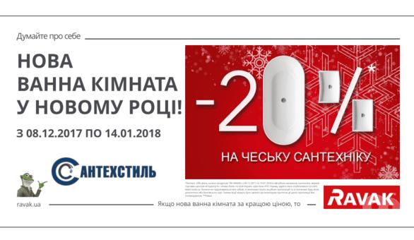 """Акция - Акция """"Новая ванная комната в Новом году"""" от """"Сантехстиль"""""""