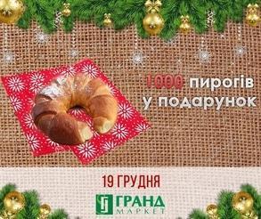 """Акция ко дню Святого Николая от """"Гранд Маркет"""""""
