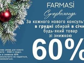 "Акция ""FARMASI супер команда"""