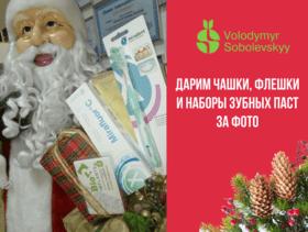Новогодние подарки за фото от Стоматологии Соболевского