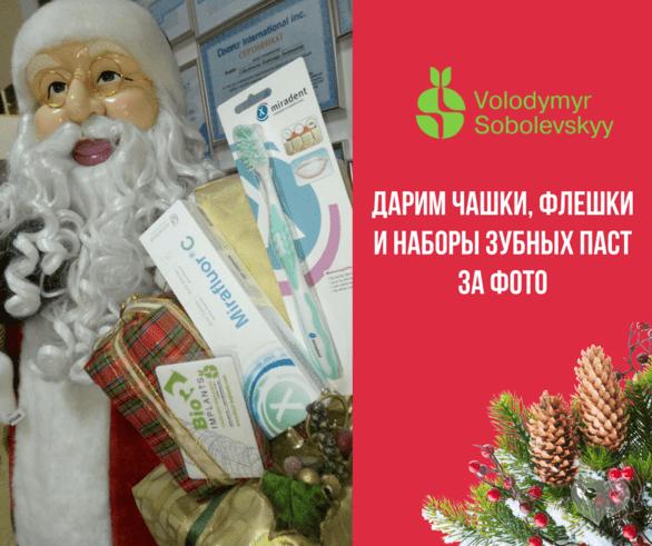 Акция - Новогодние подарки за фото от Стоматологии Соболевского
