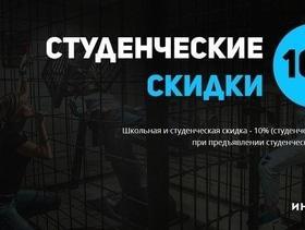 """Студенческие скидки в квест-комнате """"Интеллект"""""""