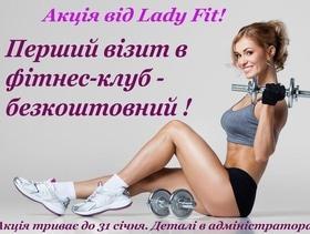 """Акция """"Бесплатная попытка стать здоровой и красивой"""" от Lady Fit"""