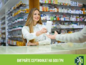 """Розыгрыш сертификата на покупку любого товара в сети аптек """"Авицена"""""""