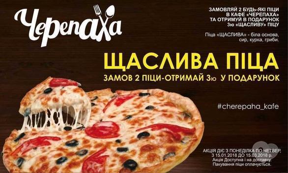 """Акция - Акция """"Счастливая пицца"""" в кафе-пиццерии """"Черепаха"""""""