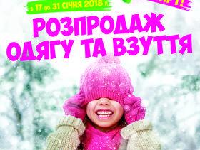 """Распродажа одежды и обуви в детском магазине """"Пластилин"""""""