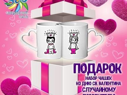 """Набор чашек для влюбленных в подарок от полиграфического центра """"306"""""""