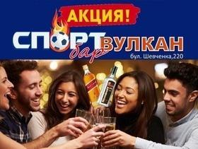 """Акция """"Покори время"""" в спорт-баре """"Вулкан"""""""