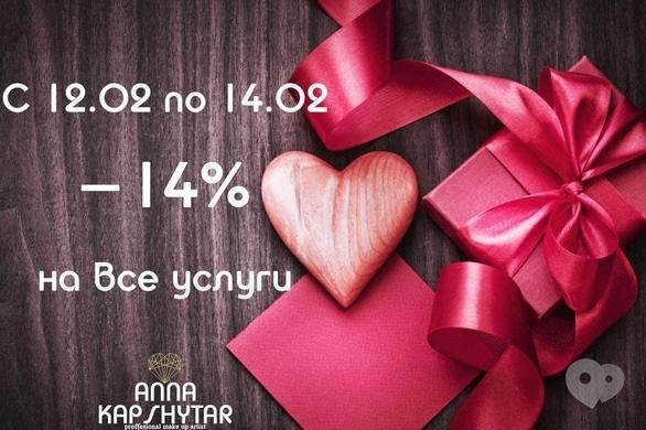Акция - Акция ко Дню вех Влюбленных от Анны Капшитарь
