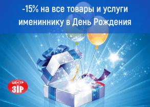 """Скидка на товары и услуги для именинников от салона оптики """"Зір"""""""