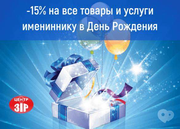 "Акция - Скидка на товары и услуги для именинников от салона оптики ""Зір"""