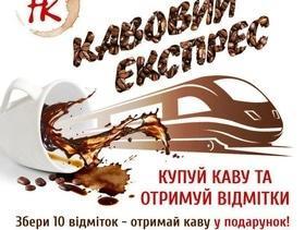 """Акция """"Кофейный экспресс"""" в """"Наше Кафе"""""""