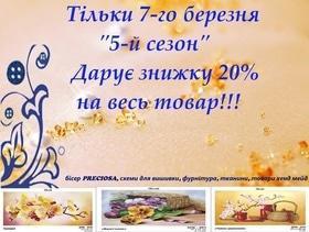 """Скидка на все товары к 8-му марта от """"5-й сезон"""""""