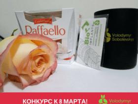 Конкурс до 8 березня в Стоматології Соболевського