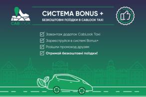 Акция Bonus +: Бесплатные поездки в CabLook Taxi