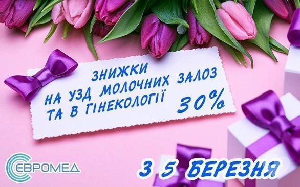 "Акция - Скидка на УЗИ молочных желез и гинекологическое УЗИ от ""Евромед"""