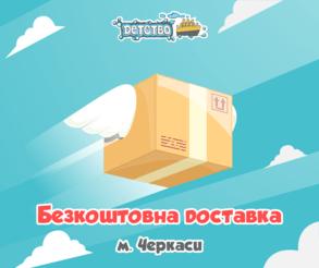 """Акция """"Бесплатная доставка"""" от детского супермаркета """"Детство"""""""