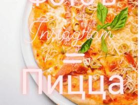 """Акция """"Пицца за фото"""" от """"Наше Кафе"""""""