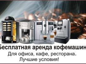 """Бесплатная аренда кофемашин от """"КофиОК"""""""