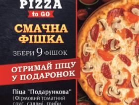 """Акція """"Накопичуй фішки – обмінюй на піцу"""" від """"Pizza to Go"""""""