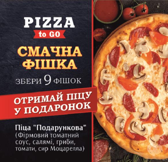 """Акція – Акція """"Накопичуй фішки – обмінюй на піцу"""" від """"Pizza to Go"""""""