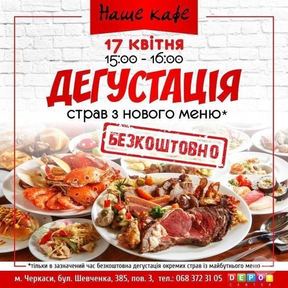 """Акция - Бесплатная дегустация новых блюд в """"Наше Кафе"""""""