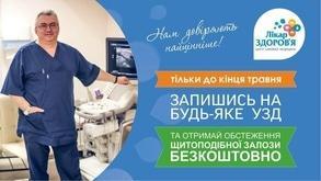 """УЗИ в подарок от """"Лікар Здоров'я"""""""
